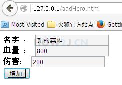 准备增加的页面 addHero.html