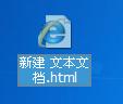 把文件的后缀名改成html