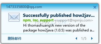 发布成功邮件通知。。。。