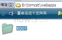 删除tomcat webapps下的ROOT目录