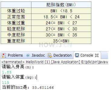 练习-BMI
