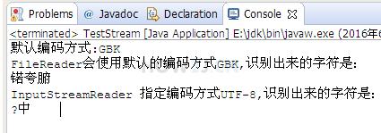 用FileReader 字符流正确读取中文