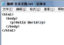直接在该文本文件中写html代码