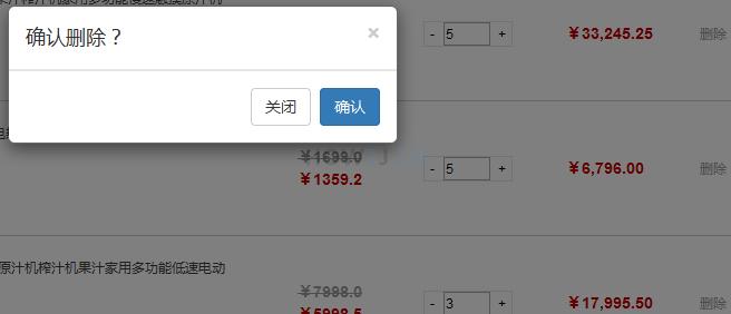 在购物车页面,删除订单项