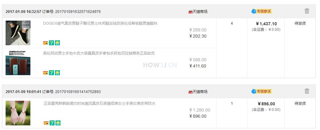 boughtPage.jsp