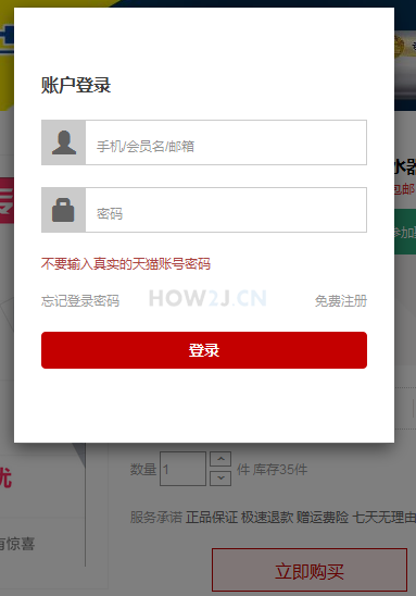 在产品页,未登录状态时候,点击立即购买