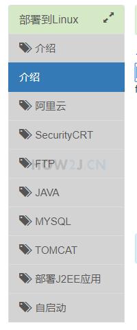 部署一个J2EE应用
